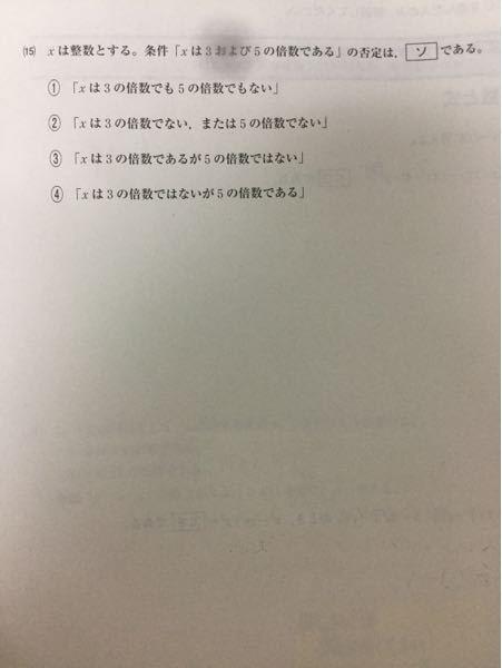 この問題の解き方と答え教えてください。 また言葉の否定や用語の使い方など細かく教えて欲しいです。 宜しくお願い致します。