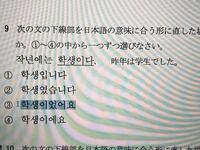 韓国語に詳しい方、、 この問題2番と3番で迷ってるのですが前にパッチムがあるから2は正しくない?とおもって3番にしました。 あってますか?