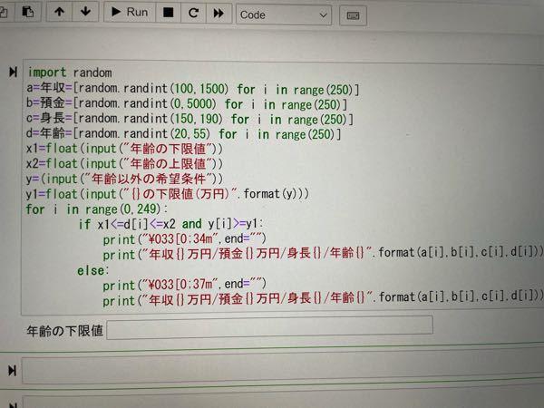 Python リストの指定 250人分のデータを作って条件に合致する人を抽出するプログラムを作ってます。 例えば、8行目のy=で年齢以外の希望条件として年収が入力された時、yとaのリストを連動されるにはどうしたらいいでしょうか? y[i]=a[i]にしたいです。