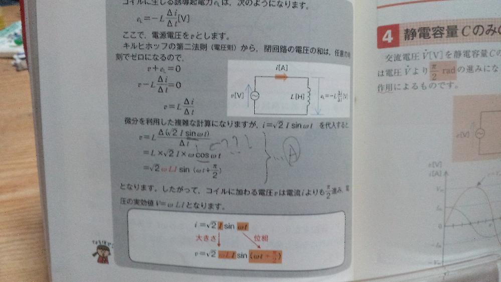 電験3種のとある問題なんですが、途中の式が省かれているので,なぜそうなるのかがわかりません。 特に、Aのcosというのがどこから来るのかが、わかりません。 わかる方教えてください。