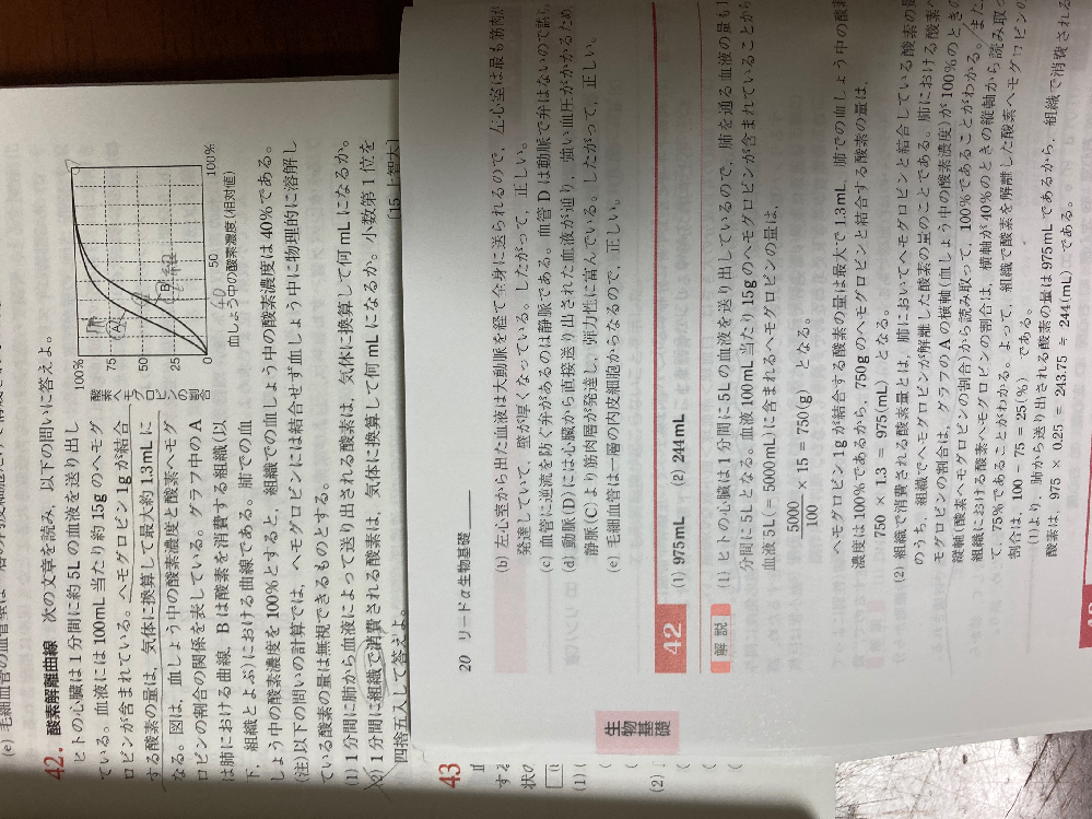 この問題の(2)について質問です。 問題は【組織で】と書かれていると思うのですが、解答を見ると肺についての計算をしているように見えて理解ができません。 解説お願いします