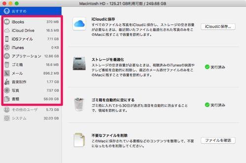MacBook ストレージの管理 Macbookのストレージの容量を空けようとしているのですが、「システム情報」を開くと固まってしまいます。 この画像には無いのですが、 自分のには「システム」の下に計算中と出て、ずっとくるくるしています。 何を計算しているのでしょうか? アプリケーションや書類のファイルなどを消したいのですが、レインボーくるくるで何も出来ません。