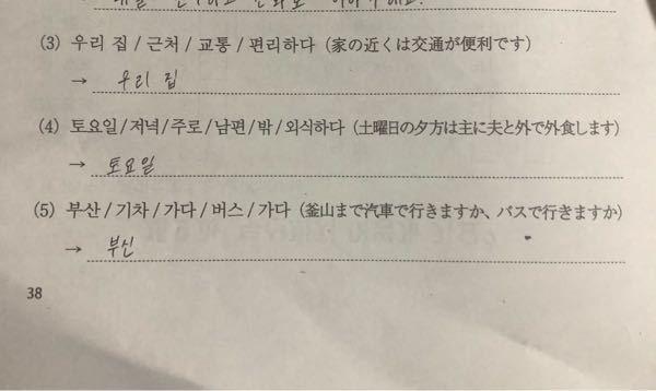 韓国語です (3)から(6)がわかりません。 教えてください。