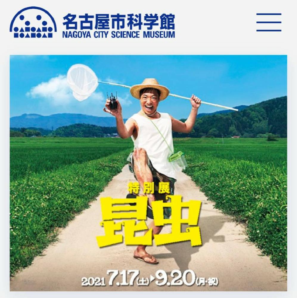 【名古屋市科学館】【昆虫展】 が有ります。http://www.ncsm.city.nagoya.jp/ 5才の男の子を連れていっても楽しめますか?