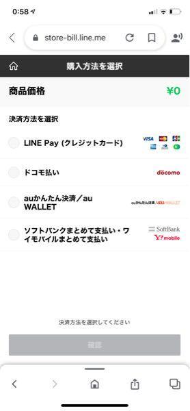 LINEMusicについてです。 LINEMusicのチケットをプリペイドカードで支払おうとしたのですが、LINEstoreにLINEクレジット決済の選択肢が出てきません。どうすればプリペイドカ...