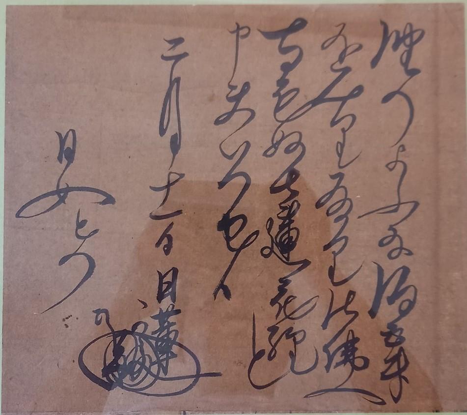 日蓮宗の書、礼文みたいなのですが、読み方わかる方教えて下さい。