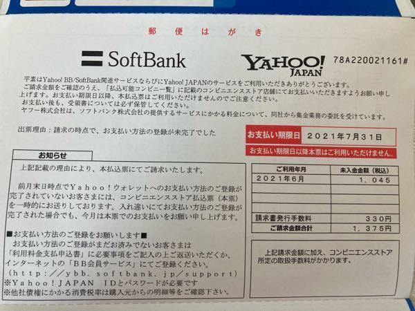 Yahoo BBから請求書がきます。以前ヤフーウォレットにカードや口座を登録したのですがまたきました。電話してもヤフーウォレットに登録してくださいとしか言われません。どうすればいいのでしょうか?