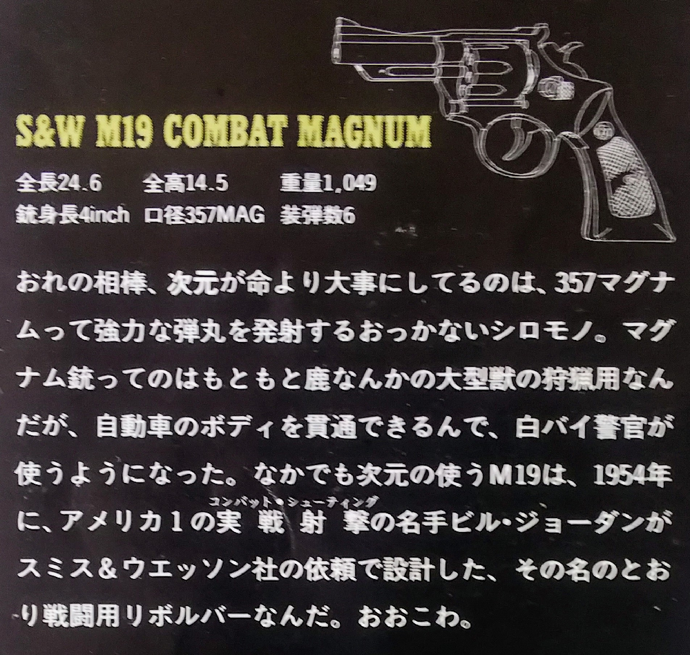 https://detail.chiebukuro.yahoo.co.jp/qa/question_detail/q10211430065? __ysp=44Or44OR44Oz44Oe44Kw44OK44Og を基に 次元大介の愛銃【S&W M19 COMBAT MAGNUM】はマグナムの中でも比較的小型の拳銃なのでしょうか? https://detail.chiebukuro.yahoo.co.jp/qa/question_detail/q14196594459?__ysp=44Or44OR44Oz44Oe44Kw44OK44Og