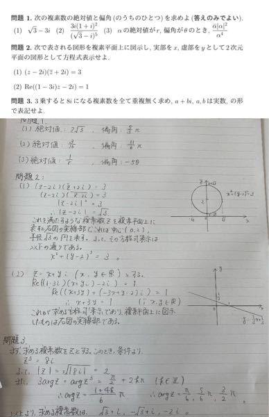 複素数です。 問題1,2,3についてです。自分の解答が合ってるか見て頂きたいです。よろしくお願いします。