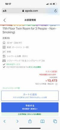 アゴダというアプリでホテルの予約をしようとしているのですがこの13473円の料金は1人あたりですか?それとも3人でですか??