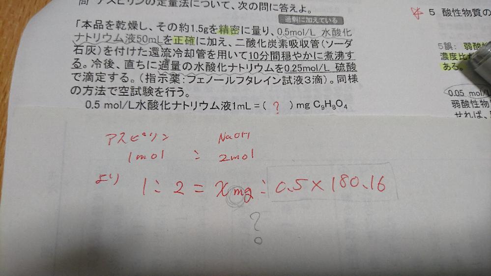 化学の滴定の問題で質問があります。 画像の問題で、 1:2=Xmg:0,5×180,16になるところがわかりません。 0,5×180,16はgではないのですか?