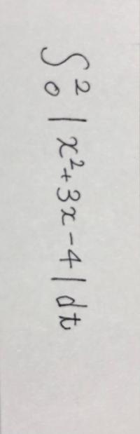 大至急お願いします! 次の定積分の途中式を教えてください