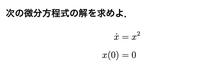 常微分方程式の初期値問題です.よろしくお願いします.