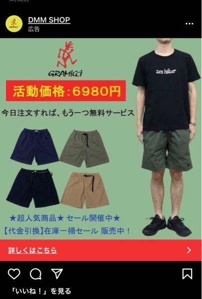 インスタにこれが出てきたのですが、これって安全ですか? https://www.dmmonlineshop.com/products/shorts-001?fbclid=PAAabrOjS_hg...