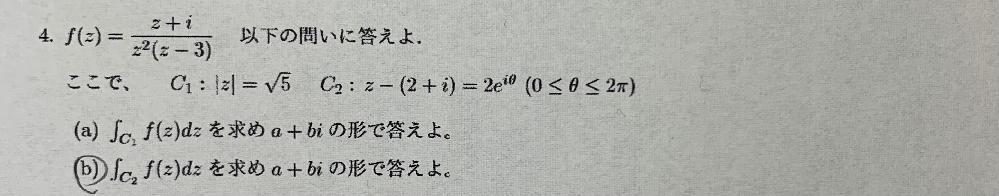 至急です! bの回答をお願いします! 複素数です!