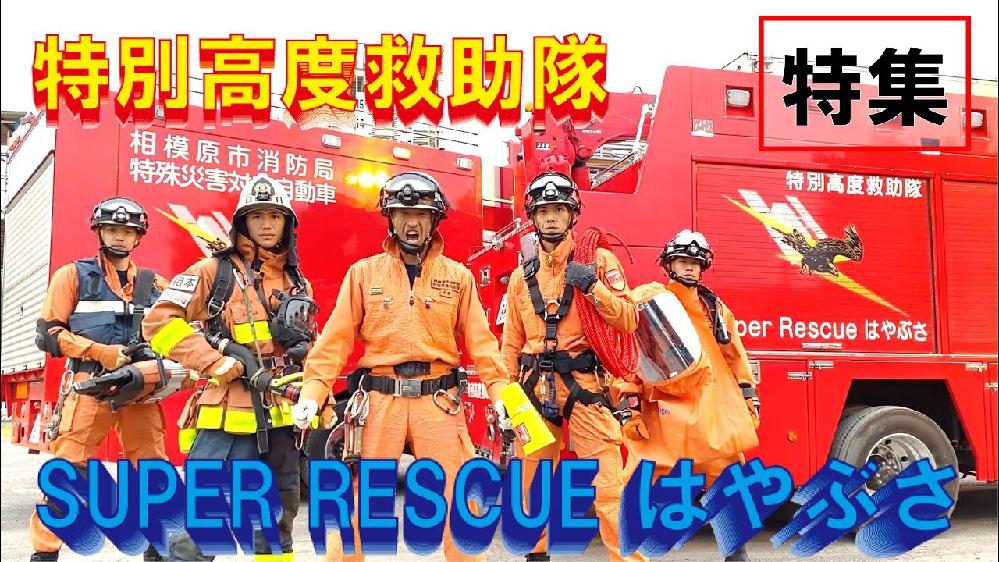 レスキュー隊には、いっぱしの消防官でも役立たずになりかねないのですか? . オレンジ色の制服に身を包み、オレンジとも呼ばれる救助部隊であるレスキュー隊。 彼らは要救助者を救うために肉体のみならず必要な知識を鍛えぬいてくれているそうです、今日も助けを求める日本国民のために出動してくれているはずです、頼もしいですよね! ですが、そんなレスキュー隊から見ると、一般人よりもはるかに身体を鍛えているはずのいっぱし(平均的な)の消防官やいっぱし(平均的な)の警察官ですら、一緒に作戦行動を遂行しようとすると役立たずや、下手をすると足手まといにすらなりかねないと聞きました。 それほどまでに、レスキュー隊員のレベルは高いのだとも。 どうなのでしょう、これって真実なのでしょうか? レスキュー隊の行動には、平均的な消防士や平均的な警察官では、とてもついていけないほどなのですかね? それとも、誇張もありそうでしょうか? 災害救助やレスキュー隊に関心のある方など、ぜひ皆様のご意見をお聞かせください。