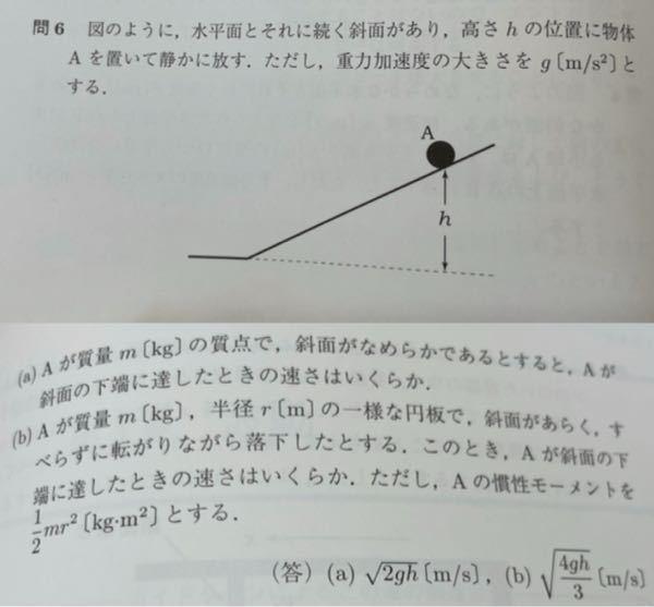 この物理の問題がわかりません。 教えて頂きたいです。