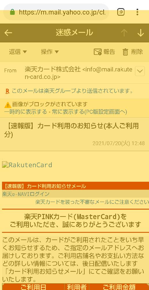 楽天カードからのメール?? 【速報版】カード利用のお知らせ といった題で、カード利用を知らせるメールが来ました。 なんだったっけ?と メールを開け、案内をクリックして楽天カードのログイン画面になりログインしました。 いつも通りなら次は、第2パスワードをいれる画面になるはずはずなのに 私の電話番号(一部は伏せ字)が表示され、「ショートメッセージにワンタイムパスワードを送ります」 というメッセージが出ました。。 いつもと違うなと思いつつ、許可のボタンを押しました。 ここから更にあやしいのですが、 ショートメッセージに送られてきた番号を、一部間違えて入力したのに 画面が変わりました。そして 「クレジットカード裏のセキュリティコードを入力してください」 という画面になりました。。 さすがにこれは変だと思い、操作を止めたんですが これってやはり怪しいメールなんでしょうか。 そしてもし、怪しいメールだった場合は とりあえず何かするべきことありますか?? パスワードかえたほうが良いでしょうか。。 怖いです。。
