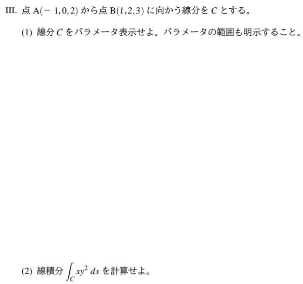 点 A(- 1,0,2) から点 B(1,2,3) に向かう線分を C としたとき、 (1) 線分 C をパラメータ表示せよ。パラメータの範囲も明示すること。 (2) 線積分 ∫Cxy2ds を計算せよ。 という問題が分かりません。 教えてください。