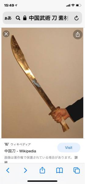 中国武術太極拳で用いられているこちらの銀の素材はなんでしたっけ? 刃や槍で用いられていると思います。