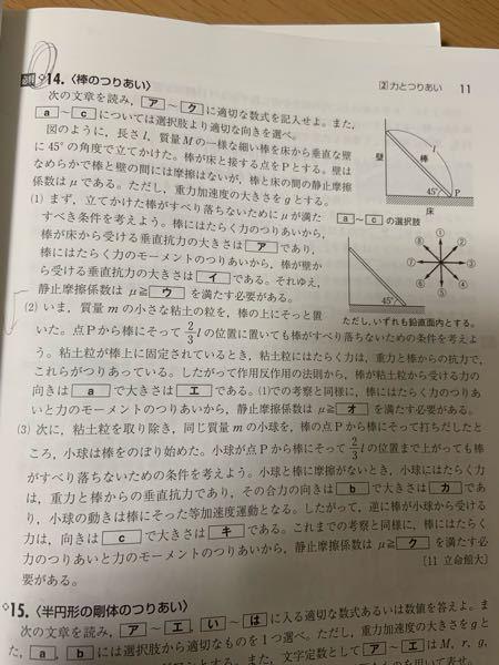 物理得意な方お願いします。モーメントの問題です。 問題のa,bで、答えが異なる理由が分かりません。解答は順に4,6なのですが、私は4,4だと考えました。 重力の分解した成分の一つが垂直抗力と釣り合い、残るのはもう片方の成分、と考えました。それがbでは間違いになる訳を教えてください。