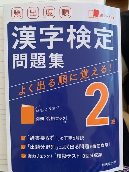 漢検2級はこの教材をほとんど覚えれば合格出来ますか?