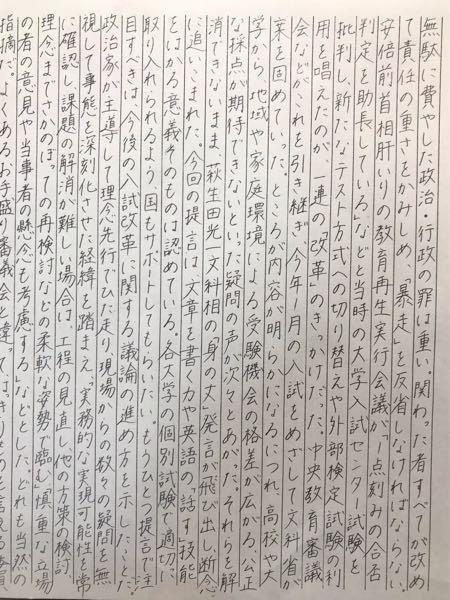字の汚い・綺麗の判定をお願いします! 字が綺麗になりたい高校2年生です 社説を書き写す、という課題の一部なのですが、この字を見てどう思いますか? あと、この字を見て、綺麗になる方法やこつがあれば教えてください! 画質が汚くてすみません…