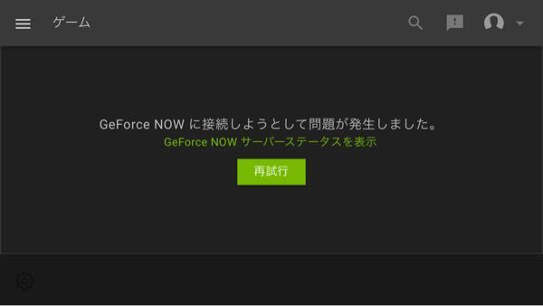 ge force now が出来ないです どうすればよいですか?