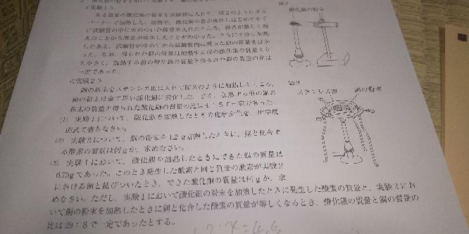 中一理科です。 写真の(2)分かりません 解説お願いします