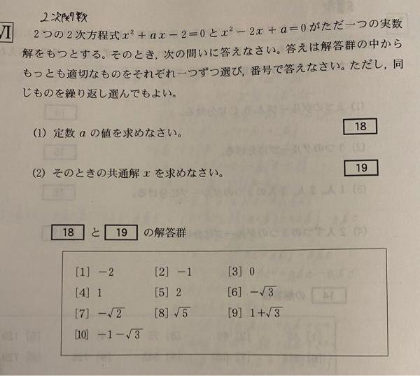 2つの二次方程式の問題です。 わかりやすく解説していただきたいです。。。