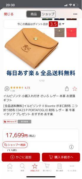 イルビゾンテの財布の購入を考えています。 これは本物でしょうか?結構安いです。 lucidaて名前のショップです。