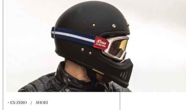 このヘルメット SHOEI/EX-ZERO を買おうと思っているのですが、使い勝手は悪いのでしょうか