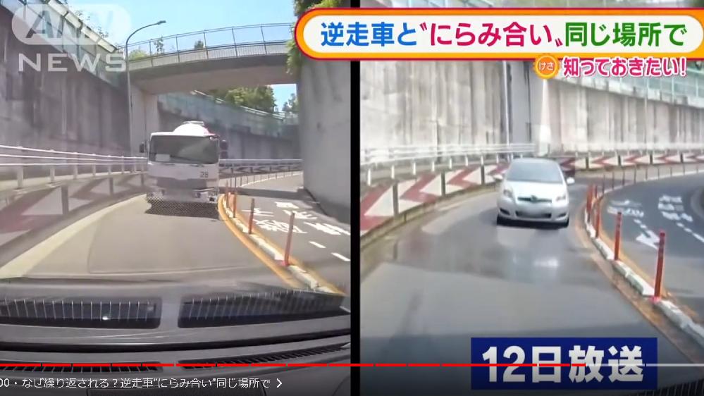 この頻繁に逆走事故が起こる場所はどこですか?磯子、横須賀と書いてあります