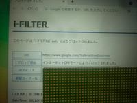 このページは「i-FILTER@Cloud」によりブロックされました。 ブロック理由 インターネットOFFモードによりブロックされました。 との表示を解除する方法を教えてください。 子供が夏休みに入ったので、小学校から貸与されているLenovoの ノートパソコンを持って帰ってきました。 PCで出された宿題をやっている途中に上記の表示が出て インターネットに繋がらなくなりました。 指定されてい...