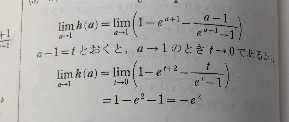 第二式から第三式への計算を教えてください 特になぜ第三式の =1-e^2-1 の-1についてです。