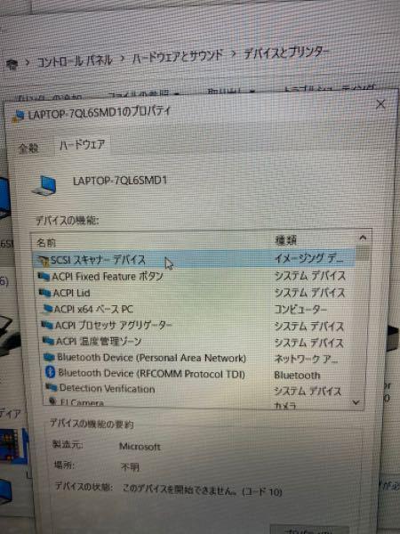 パソコンとプリンターをUSBケーブルで繋いで印刷しているのですが、いきなり使えなくなりました。 使っているパソコンはFujitsu LIFEBOOK AH Seriesで、プリンターはEPSON PX-049Aです。 いつもPDFファイルを印刷するときは 印刷→システムダイアログを使用して印刷→範囲指定をして詳細設定をして印刷 という手順で行っています。 パソコン下のプリンターアイコンで状態を見るとスプール中と表示されています。再印刷などを押しても印刷されないです。 パソコンの設定のプリンターとスキャナー→ハードウェアのプロパティ→設定のデバイスとプリンターフォルダーを押すとパソコンマークに⚠️があり、そのパソコンを押すとこの画面になります。 何が問題なのかどうすればいいのか分かりません…フィードバックをしても何も出てこないです…教えてください