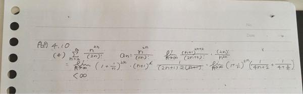 ∑(n=2,∞)n^2n/(2n)!の収束判定です。 ダランベールの収束判定法を使いました。 どこが間違えていますか? 数学 大学数学 極限 (計算してただけなので丁寧に言葉など書いてません。...