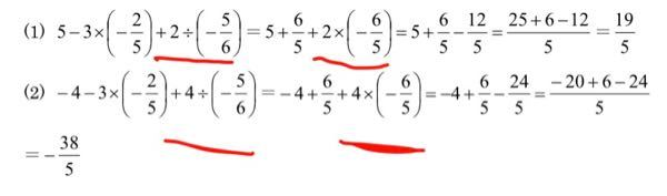 中学 数学 正負の計算 分数の割り算がわからなくなりました。 赤線のとこがよくわかりません 2÷(-5/6)は1/2×(-5/6)で-5/12じゃないんですか?