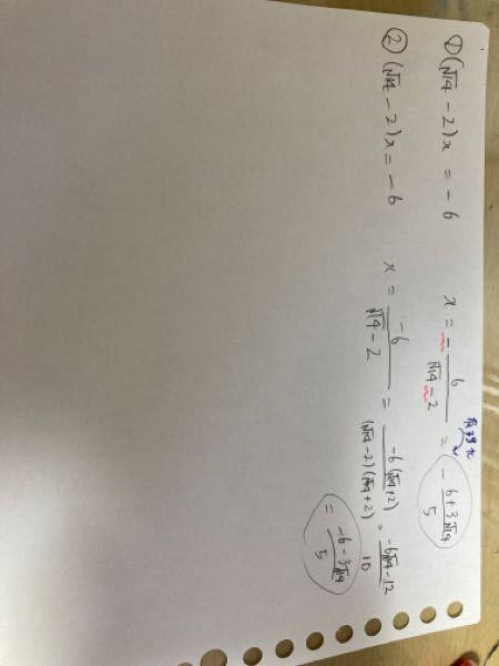高一 方程式教えて下さい! 答えは①なんですが、私は②の間違え方をしてしまいました。質問なんですけど、 (1)①の線を引いてる所はー ー で+ にならないのですか?上の6は分かるのですが、下の符号が問題文と違くなってそうでよく分かりません。 (2)答えを丸で囲んでるんですけど、これはどちらも同じ意味でしょうか?
