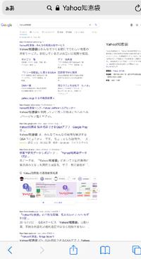 スマホでGoogle検索すると、検索結果画面がパソコン画面(画像参照)のようになってしまいます。 子どもに持たせていたらどこか触って設定してしまったのかと思うのですが、直し方が分かりません。 知ってる方教えてください。