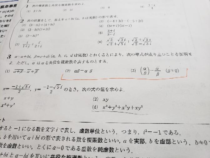 高1数学 このオレンジの線の部分の問題の途中式と回答を教えてください。一番だけは先週やっておいたのですがやり方を忘れてしまい2・3が出来ません。お願いします。