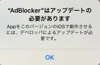 サファリの広告ブロックアプリを開こうとしたらこの表示が出ました。どうすればいいでしょうか?