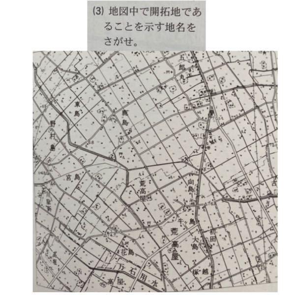 【 至急!】地理 高校 答えは 五郎丸、荒高野、川除新なのですが、開拓地と分かる地名の特徴があるのでしょうか?