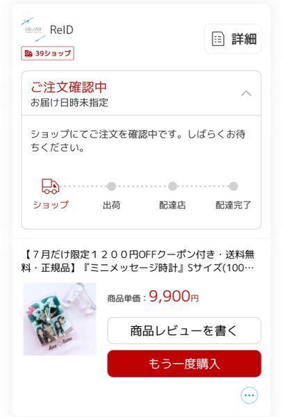 分からないので教えてください! 楽天でRe:IDというショップ?でオリジナル卓上アクリル時計を買いました。現在このような写真の状態なのですが、これでいいんでしょうか? サンクスメールはこの注文確認が済んだらRe:IDさんのほうから届くのですか??? コンビニ払いにしたのですがその番号もまだです。 Re:IDさんで何かご購入したことがある方、詳しい方教えて下さると助かります!!!