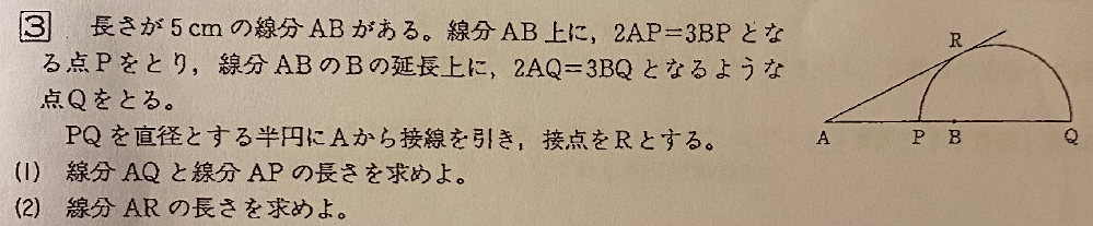 半円に接する接線の長さを求める問題です。分からなかったのでどなたか解説お願いします。