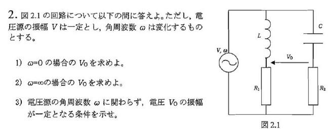 電気回路の問題を教えて下さい. 自分の考えとしては電源電圧をv=Vsin(ωt)などと置いて考えるのかと思いましたが答えにvが残ってしまいます. フェーザ表示からいくのかなとも思ったけどそれもわかりませんでした 解説よろしくおねがいします