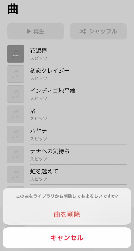 パソコンのiTunesからiPhoneに曲を入れたのですが、曲は消してもまたパソコンから転送することが可能なのですか?