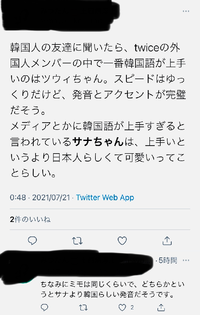 サナが韓国語上手いと言われているのは上手いというより日本人らしくて可愛いと言うことで、 ツウィが1番韓国語上手いんですか?  モモ サナ ミナ ツウィ
