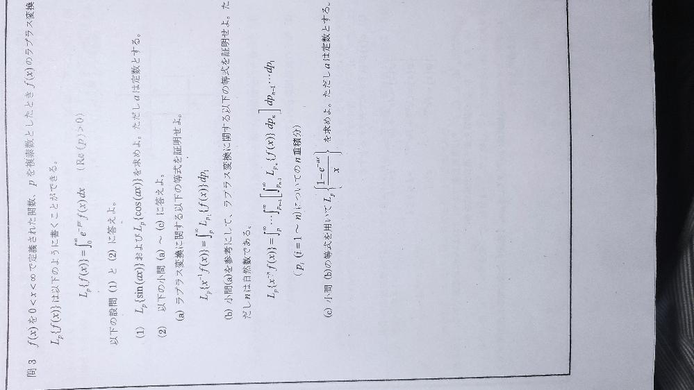 ラプラス変換に関する質問です。 添付画像の問3(2)の(c)に関して、(b)の式を用いて求めるのですが、その際に(C)の括弧内の式の分母に着目して、n=1とし、f(x)を1-exp(-ax)として計算すると式Bをうまく運用できず、答えまでたどり着かない状況です。 おそらくそもそもの方針に誤りがあるような気もするのですが、違う方針が思いつかないため、詳しく教えていただけないでしょうか。 よろしくお願いします。