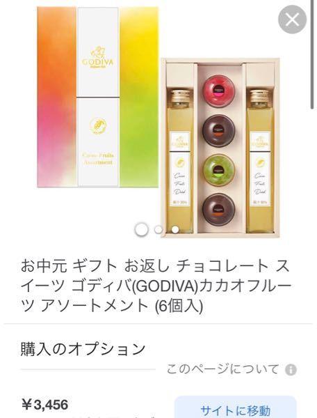 大阪の梅田の 阪神百貨店か阪急百貨店で売ってるお菓子で、オシャレで高級感のあるお菓子が知りたいです。 お世話になった大人の女性に渡すお菓子です。 若い子受けするかわいい系ではなく、高級感のあるものがいいです。 なるべく日持ちするもので、常温保存ができるものが良いです。 この時期チョコレートなどの溶けるものは避けたいです。 3000〜3500円くらいが良いです。 私はブランドにうといので、ゴディバかヴィタメールくらいしか思い浮かびません。 他にオシャレで高級感のあるブランドはないでしょうか? ゴディバなら写真の物にしようかと思っています。 瓶はジュースです。 写真のギフトについても、大人の女性のご意見あれば、お聞かせください。